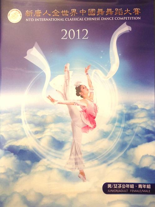 2012新唐人國際舞蹈大賽