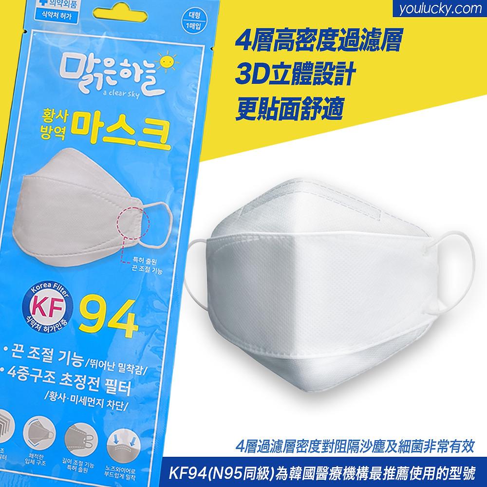 韓國原裝進口 KF94/N95 四層防護 防病毒醫用口罩(獨立包裝)KF94 AntiVirus Medical Masks