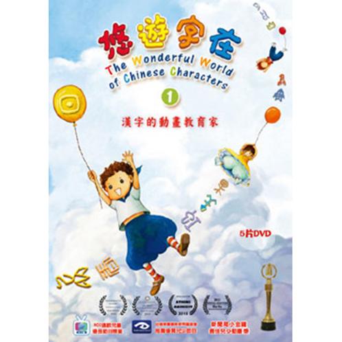 《悠遊字在1》漢字動畫DVD