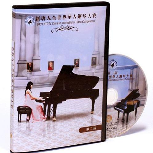 2009年新唐人電視台中國國際鋼琴比賽