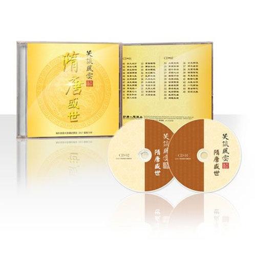 《笑談風雲》第三季《隋唐盛世》CD