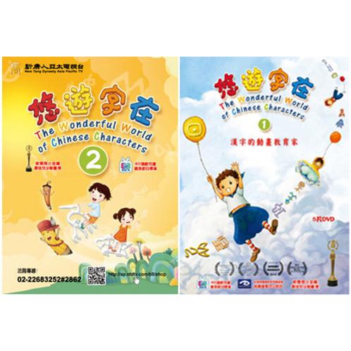《悠遊字在1+2》漢字動畫DVD合購特惠組