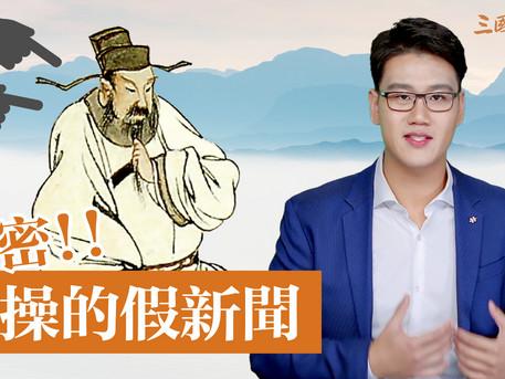 「三國英雄 2」曹阿瞞的假新聞!曹操的歷史形象是如何演變的?(視頻)