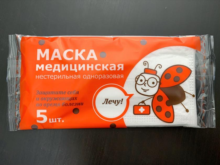 俄羅斯原進口醫用口罩 5個/袋 Medical Antivi