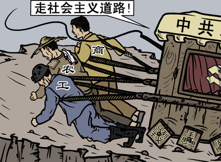 《九評共產黨》【九評之八】評中國共產黨的邪教本質