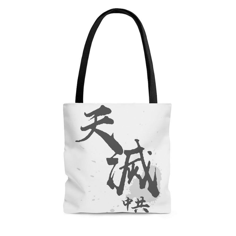 AOP Tote Bag 高質量手提袋