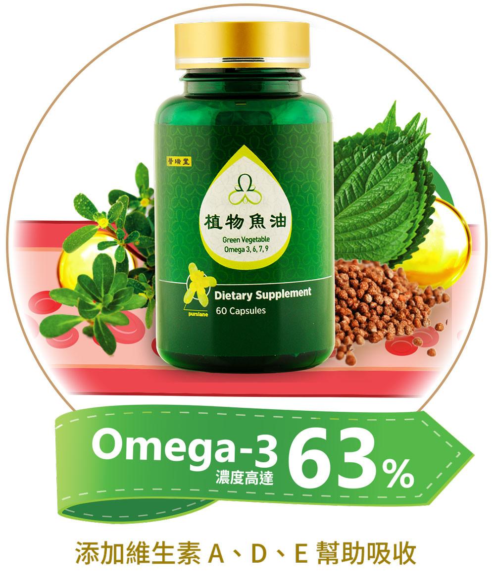 Omega-3高純度天然植物魚油 韓國專利 美國FDA認證 提升免疫力 孕婦可食