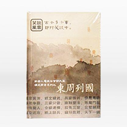 【笑談風雲】 第一部【東周列國】24集 DVD