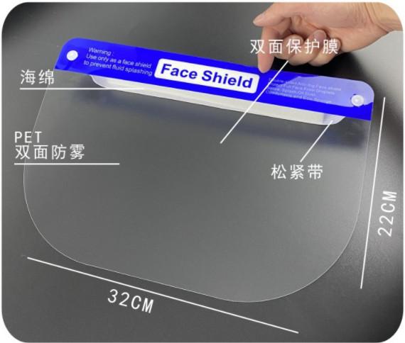 防護面罩- 防濺防塵 高清透明 PET防霧 防風沙 防油煙 防飛沫面罩 Full-Length Face Shield - One Size Fits All
