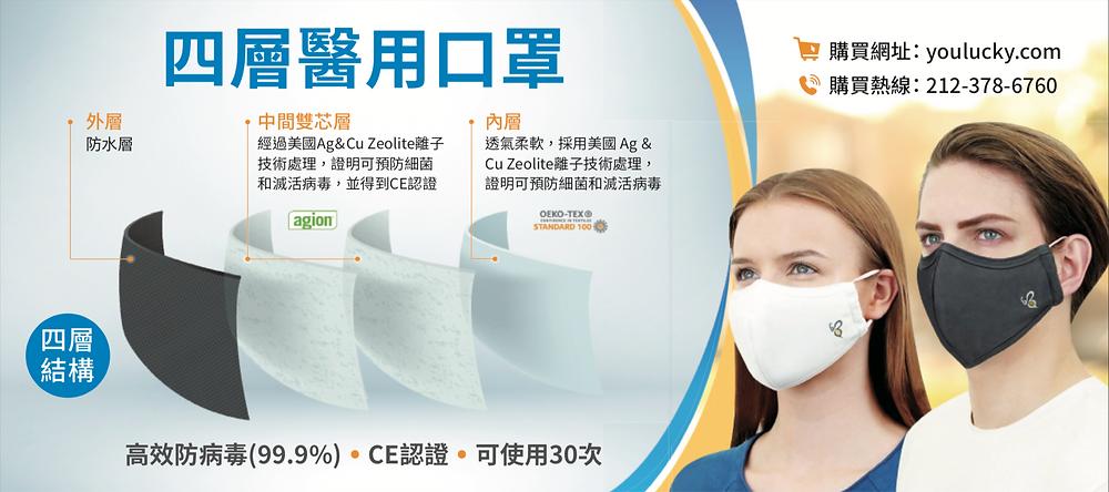 4層醫用口罩 美國技術 滅活病毒 殺菌(99.9%) CE認證 Reusable Protective Face Mask (Certified by CE)