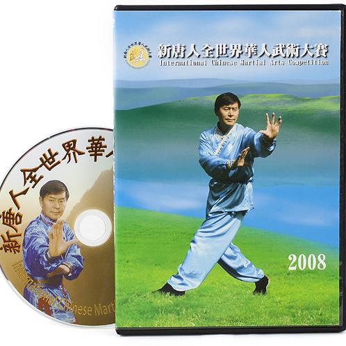 2008年第1屆新唐人全世界中国武术大赛DVD