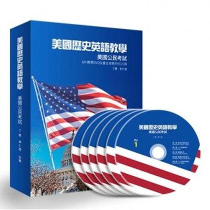 【美國歷史英語教學】– 美國公民考試 書+DVD