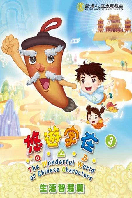 《悠遊字在3》漢字動畫DVD (中英字幕) 生活智慧篇