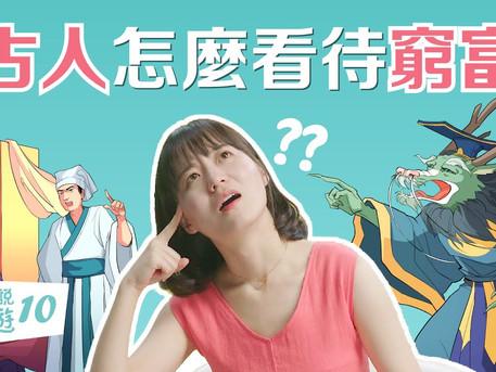 【我來說西遊】西遊記裡有人寄生上流!? 古人怎麼看待窮富   涇河龍王慘死之謎(上集)(視頻)