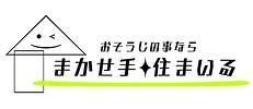泉佐野市のハウスクリーニング