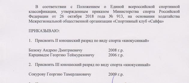Поздравляем Базюка Андрея, Карцивадзе Георгия и Сокурова Георгия с присвоением юношеских разрядов !!