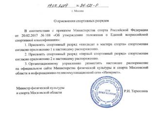 Поздравляем Григоряна Андрея и Соловьева Павла с присвоением I спортивного разряда !