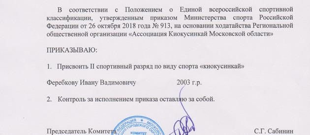 Поздравляем Феребкова Ивана с присвоением II спортивного разряда