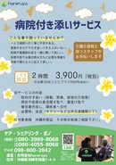 チラシ6_pages-to-jpg-0001.jpg