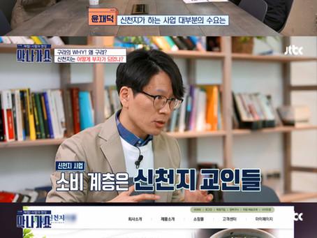 """JTBC """"체험! 사람의 현장 <막나가쇼>에 대한 언론중재위원회에 정정방송요청 및 법적대응을 준비중입니다."""