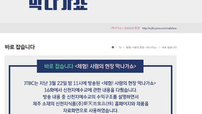 JTBC의 사과문