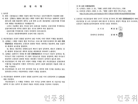 JTBC의 허위 방송에 대한 언론중재위원회 심리 결과를 알려드립니다.