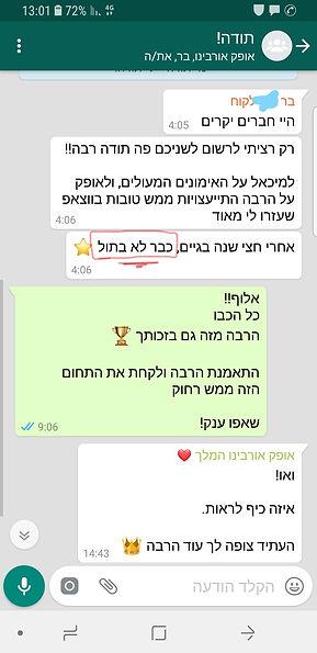 InkedScreenshot_20190113-130126_WhatsApp