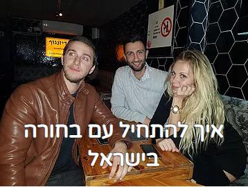 איך להתחיל עם בחורה בישראל