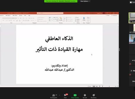 •برنامج جديد للمركز العربي للتدريب:تنمية مهارات الذكاء العاطفي في بيئة العمل