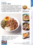Cuisine Map 2018 美食地圖 .jpg