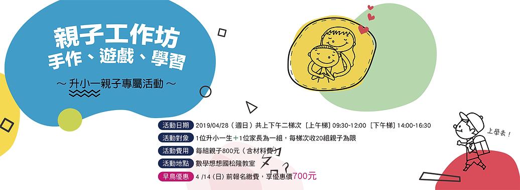 2019春親子工作坊_WIX表頭.png