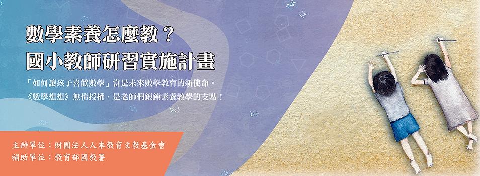 2020素養研習_WIX表頭0522.png
