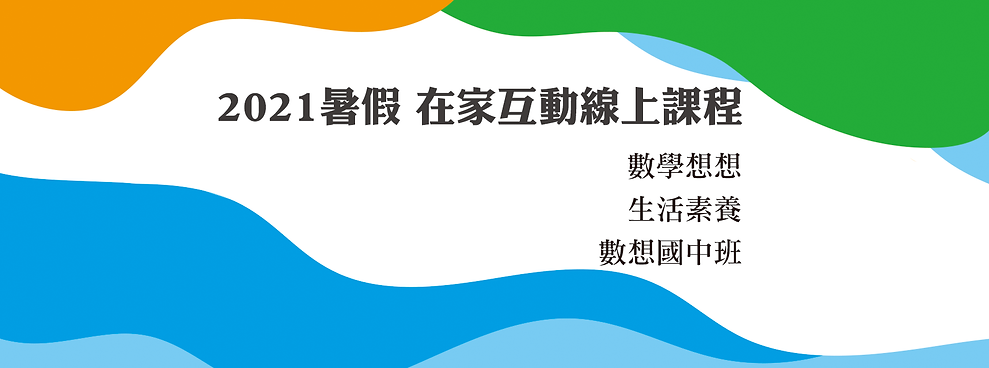2021暑假線上課-官網banner.png