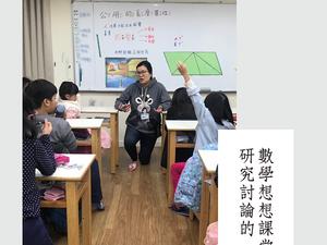 用數學想想改變課堂風景