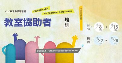 2020秋教室協助者-人本網的官banner.png