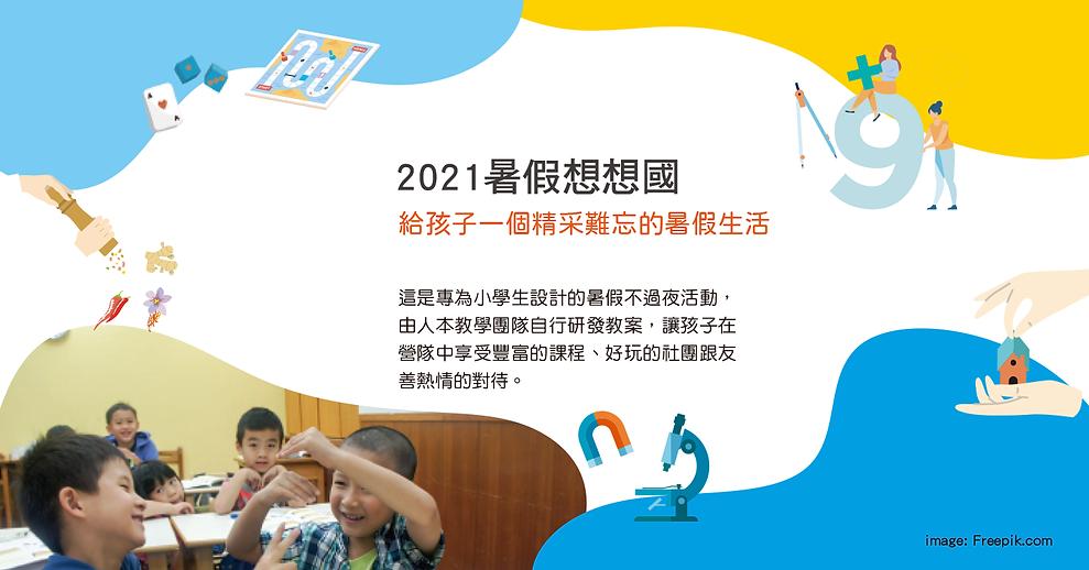 2021暑假想想國-banner-newcolor.png