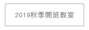 2019秋開班表表頭.png