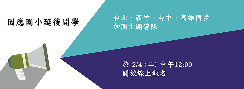 2020寒假加開營隊_表頭.png