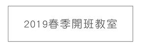 2019春開班表表頭.png