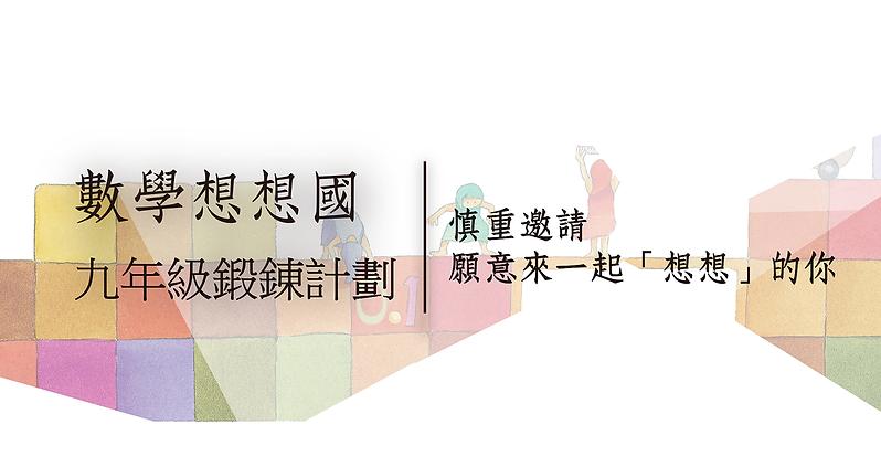 2019國中暑期班升九表頭.png