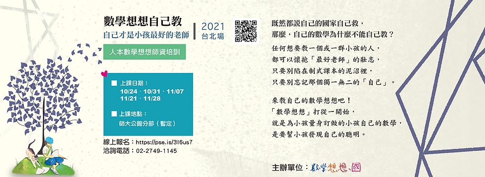 2021台北師訓_WIX表頭NEW.png
