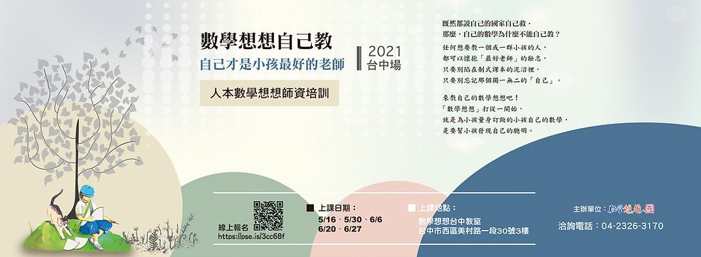 2021台中師訓_WIX表頭0401.png
