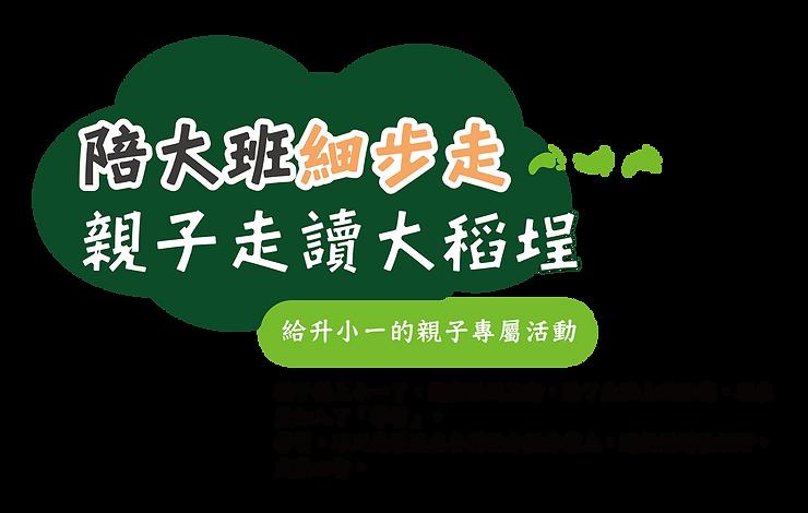 2020大稻埕走讀-web頭.png