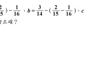迎戰108會考~~從107年國中會考數學科的一些觀察談起