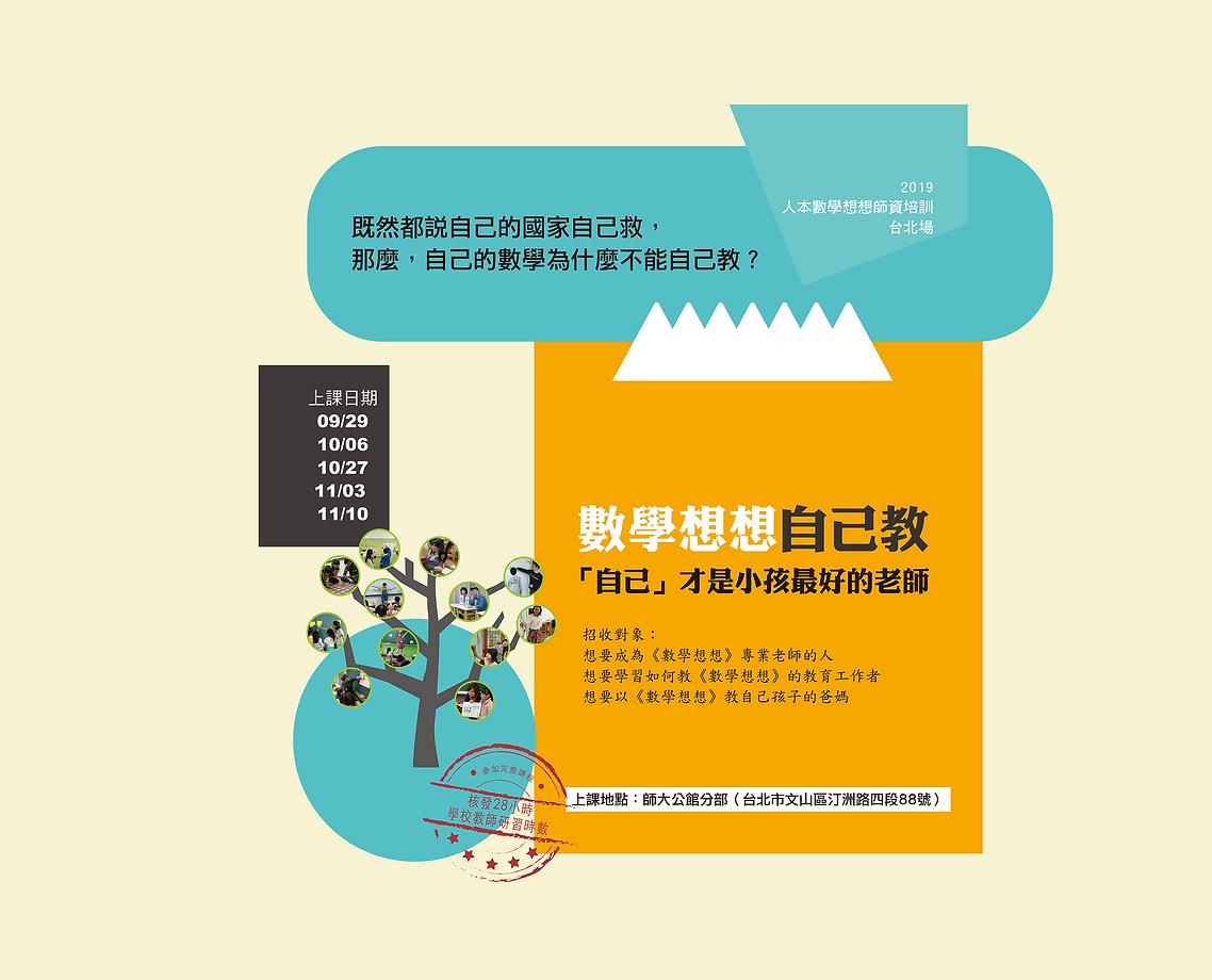 2019台北數想師訓web.png
