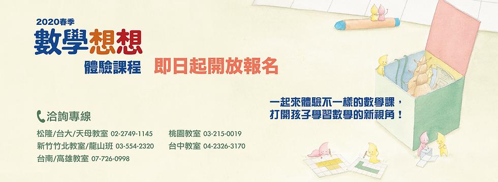2020春體驗_WIX表頭.png