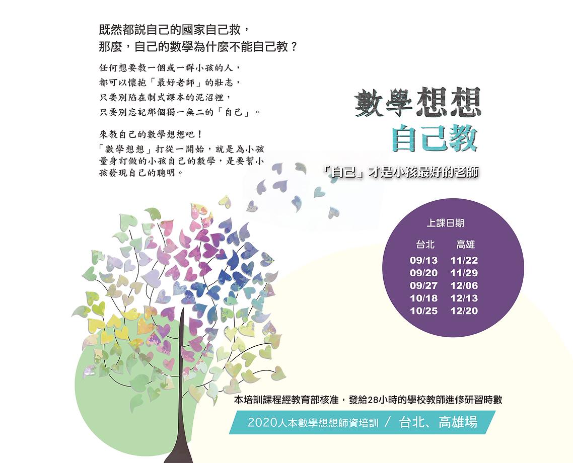 2020數想師訓北高場_web.png