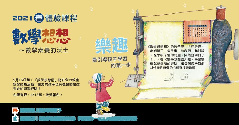 2021春體驗banner.png
