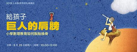 2019人本免費數理講座banner-外框.png