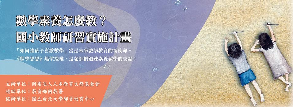 2021素養研習_WIX表頭new.png
